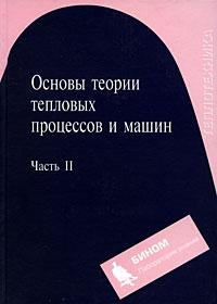 Основы теории тепловых процессов и машин. Часть 2 ( 5-94774-379-5, 5-94774-448-1 )