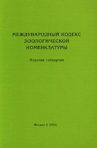 Международный кодекс зоологической номенклатуры. Изд. 4