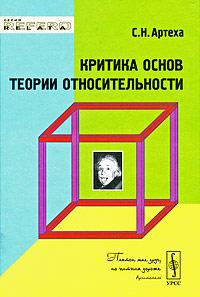Критика основ теории относительности