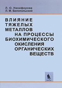 Влияние тяжелых металлов на процессы биохимического окисления органических веществ ( 978-5-94774-516-0 )
