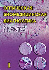 Оптическая биомедицинская диагностика. В 2 томах. Том 1