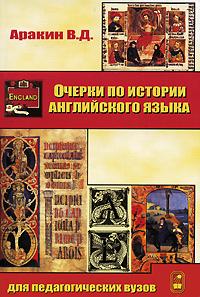 Очерки по истории английского языка
