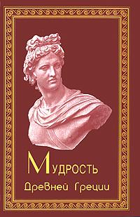 Мудрость Древней Греции ( 978-5-93437-291-1 )