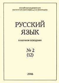 ������� ���� � ������� ���������, �2 (12), 2006