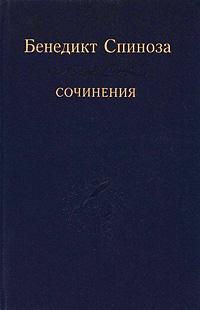 Бенедикт Спиноза. Сочинения в 2 томах. Том 2