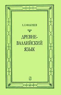 Древневаллийский язык