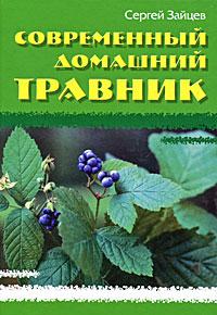 Современный домашний травник. Сергей Зайцев