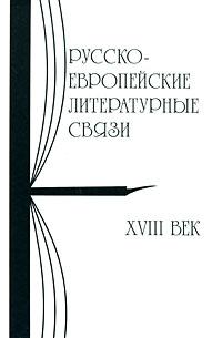 Русско-европейские литературные связи