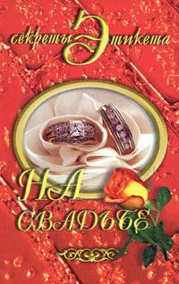 На свадьбе ( 978-985-513-235-7 )