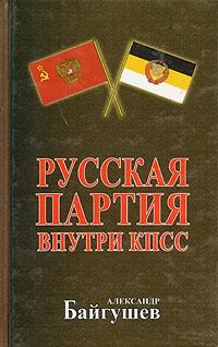 Русская партия внтури КПСС