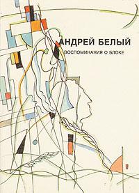 Андрей Белый. Собрание сочинений. Том 4. Воспоминания о Блоке