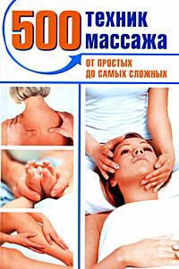 Книга 500 техник массажа. От простых до самых сложных