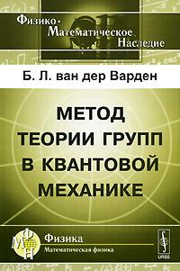 Метод теории групп в квантовой механике ( 978-5-382-00586-7 )