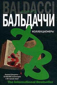 Книга Коллекционеры