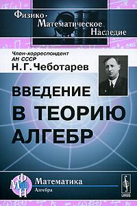 Введение в теорию алгебр ( 978-5-382-00473-0 )