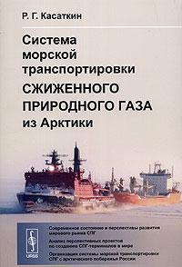 Система морской транспортировки сжиженного природного газа из Арктики12296407В последнее десятилетие мировая добыча нефти и газа постепенно смещается с материков, запасы которых истощаются, в акваторию морей и океанов. С учетом таких значительных преобразований в нефтегазовой сфере Российский Арктический континентальный шельф становится ключевым звеном экономики России, так как здесь залегает около четверти мировых запасов углеводородов. В настоящей монографии рассматриваются вопросы морской транспортировки сжиженного природного газа из Арктического региона России, оцениваются состояние и перспективы развития мирового рынка сжиженного природного газа, дается анализ перспективных проектов по созданию терминалов по сжижению природного газа в мире, в частности, рассматриваются действующие терминалы и перспективные проекты на территории США, стран Европы и России. Определенный интерес представляют те положения монографии, которые напрямую связаны с проблемами развития российского сектора Арктики путем создания терминалов по сжижению природного газа на...