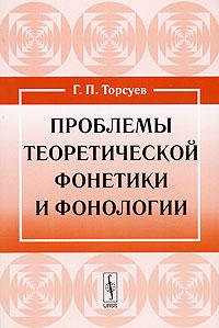 Проблемы теоретической фонетики и фонологии ( 978-5-382-00614-7 )
