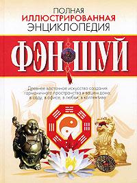 Полная иллюстрированная энциклопедия фэн-шуй