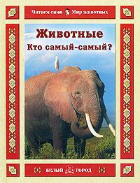 Животные. Кто самый-самый?12296407Эта замечательная книжка, которая обязательно понравится и детям, и взрослым, познакомит маленьких читателей с удивительным миром животных. Ребята узнают немало интересных подробностей из жизни животных-рекордсменов: самых больших и самых маленьких, таких гигантов, как слоны и киты, и мельчайших представителях фауны, таких как радиолярии. Самые быстрые и самые медлительные животные тоже попали в эту Книгу звериных рекордов. Дети получат представление об образе жизни стремительной рыбы-парусника, тихоходных черепах и многих других животных. Написанная в увлекательной форме, напечатанная крупным шрифтом, который будет доступен для чтения даже детям с ослабленным зрением, книга содержит прекрасный иллюстративный материал, который позволит им не только получить полезные сведения, но и познакомиться с внешним обликом чудесных рекордсменов. В наш непростой век, когда вопросы экологии актуальны как никогда, важно разбудить в детях интерес к живой природе, воспитать у них любовь к...