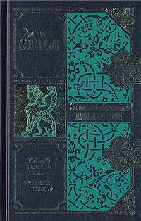 Книга Рыцарь Таверны. Черный Лебедь
