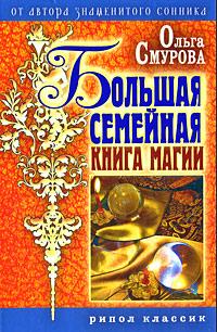 Большая семейная книга магии. Ольга Смурова