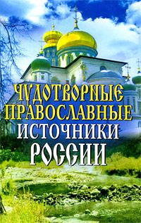 Zakazat.ru Чудотворные православные источники России