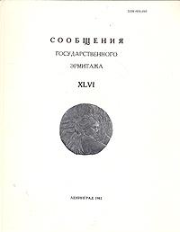 Сообщения Государственного Эрмитажа. XLVI