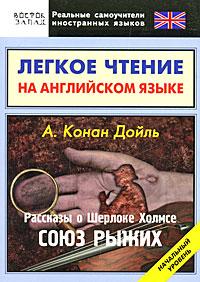 Легкое чтение на английском языке. А. Конан-Дойль. Рассказы о Шерлоке Холмсе. Союз рыжих. Начальный уровень ( 978-5-17-053793-8, 978-5-9713-8461-8, 978-5-478-01083-6 )