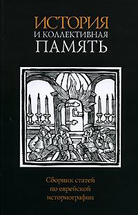 Zakazat.ru История и коллективная память.