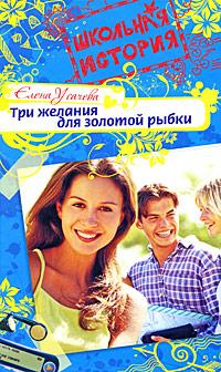 Книга Три желания для золотой рыбки