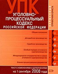 Уголовно-процессуальный кодекс Российской Федерации. Текст с изменениями и дополнениями на 1 сентября 2008 года