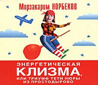 Энергетическая клизма, или Триумф тети Нюры из Простодырово (аудиокнига MP3)
