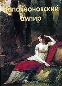 Наполеоновский ампир ( 978-5-7793-1494-7 )
