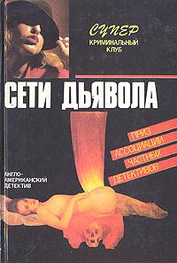 Книга Сети дьявола. Романы