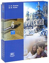 Обложка русский язык 6 класс комплект