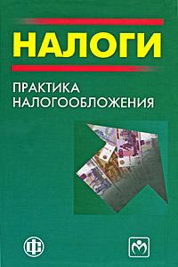 Налоги. Практика налогообложения ( 978-5-279-03145-0, 978-5-16-003413-3 )