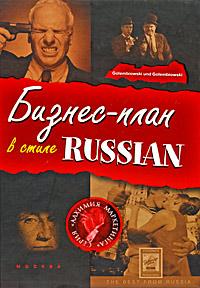 Бизнес-план в стиле Russian ( 978-5-98534-814-9 )