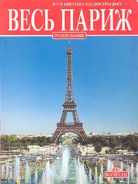 Весь Париж в 170 цветных иллюстрациях