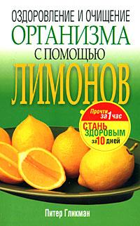 Оздоровление и очищение организма с помощью лимонов ( 978-985-15-0334-2, 0-9755722-2-9 )