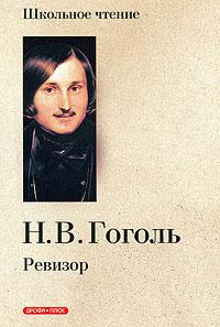 Ревизор. Н. В. Гоголь