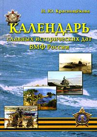 Купить Календарь славных исторических дат ВМФ России, Н. Ю. Краснощекова