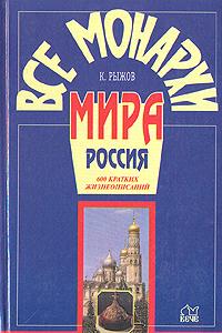 Все монархи мира. Россия. 600 кратких жизнеописаний