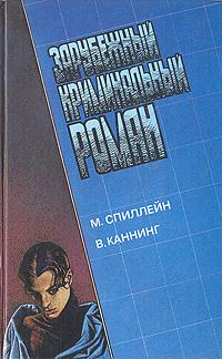 Зарубежный криминальный роман. Выпуск 11