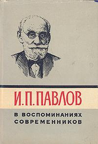 И. П. Павлов в воспоминаниях современников