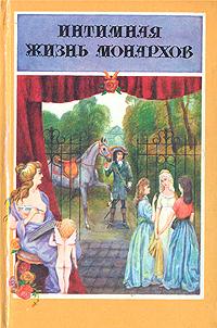Интимная жизнь монархов. Граф Мирабо. Кровавый пир