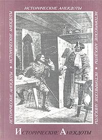 Исторические анекдоты из жизни русских государей, государственных и общественных деятелей прошлого и настоящего