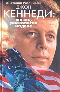 Джон Кеннеди: жизнь, расколотая надвое. Анатолий Розенцвейг