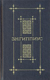 З. Н. Гиппиус. Сочинения