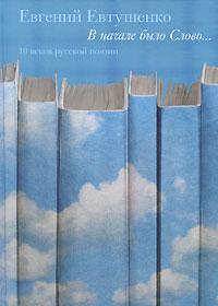 В начале было Слово... 10 веков русской поэзии. Том 1