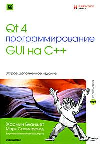 Qt 4. Программирование GUI на C++ (+ CD-ROM). Жасмин Бланшет, Марк Саммерфилд